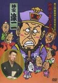 第2回繁昌亭大賞受賞記念「地獄八景亡者戯」