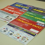 ライセンシングジャパン招待状