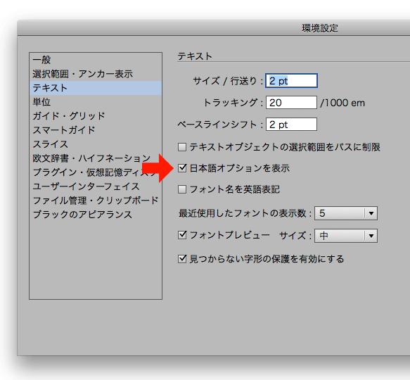 Illustrator CS6 日本語の書式設定「縦中横の使用」