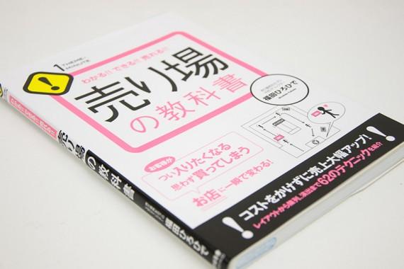 売り場の教科書