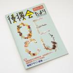 kouenkai_aki