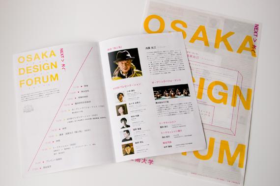 140525_OsakaDesignForum