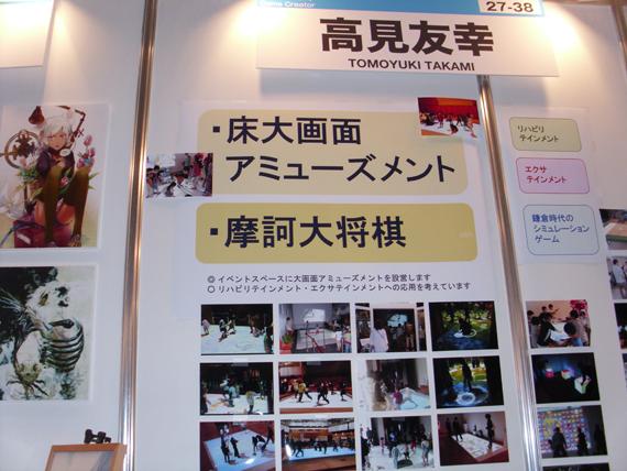 140703_LicensingJapan