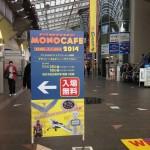 「MONOCAFE2014」