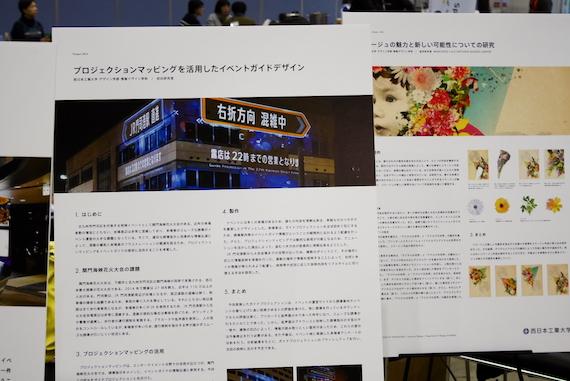 西日本工業大学デザイン学部岩田研究室さん