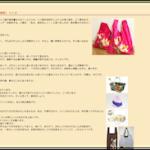 和子の くらし エンジョイ - マイバッグ エコバッグ(レジ袋型) レシピ
