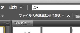 (並べ替えメニュー)