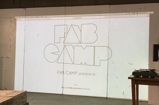 日本ファボラボ会議 #fabcamp2015