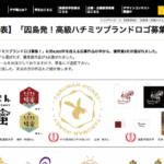 因島発!高級蜂蜜ブランドブランドロゴ