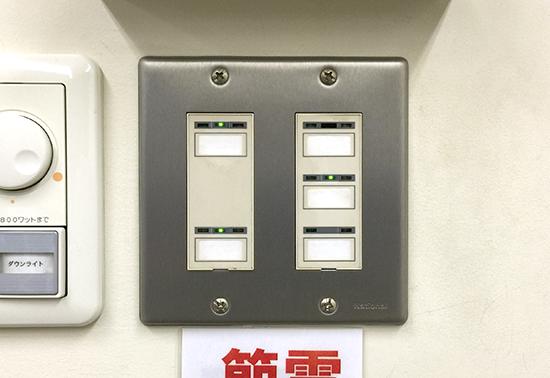 教室の蛍光灯のスイッチパネル5