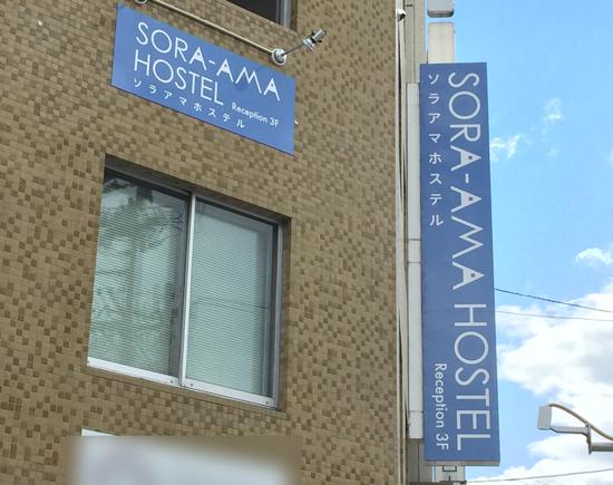 SORA-AMA_HOSTEL