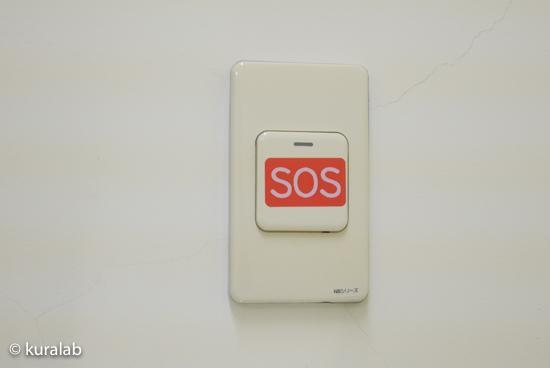 トイレの呼び出しボタン(SOS)
