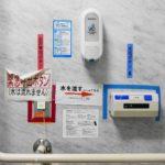 トイレの「呼び出し」と「流す」ボタンの押し間違いを防ぐ