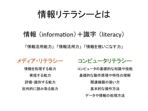 情報リテラシー