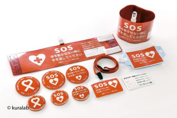 全国パーキンソン病友の会「SOSカード」のリデザインを提案し、会から感謝状を頂きました