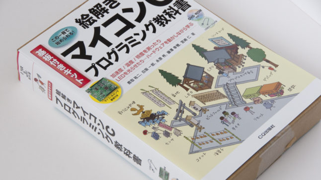 トラ技Jr.絵解きCプログラミング教科書