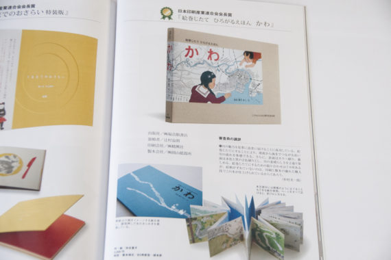 世界のブックデザイン2016-17
