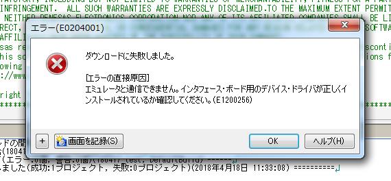 RL78マイコンのプログラミングの開発ツール
