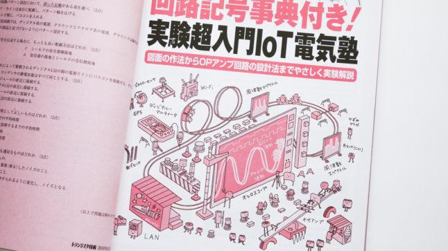 トランジスタ技術2018年6月号「回路記号事典付き!実験超入門IoT電気塾」