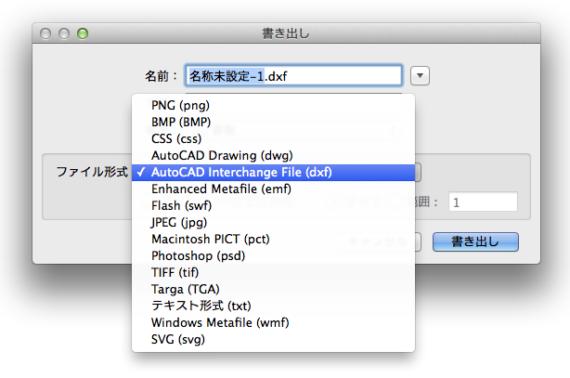 ファイル→書き出し→書き出し形式」でDXFファイルのAutoCADバージョンを「R13」